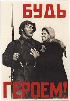 1941-woman-be-a-hero.jpg