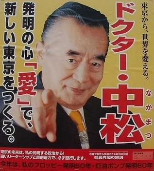 Dr.nakamatsu.jpg