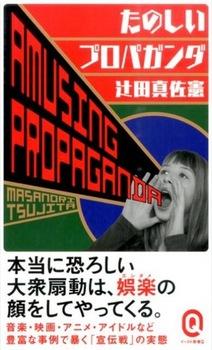 たのしいプロパガンダ.jpg