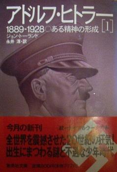 アドルフ・ヒトラー①.jpg