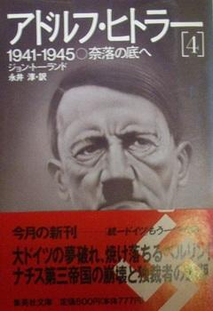 アドルフ・ヒトラー④.jpg