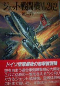 ジェット戦闘機Me262.jpg