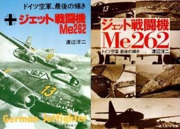 ジェット戦闘機Me262―ドイツ空軍最後の輝き_第二次世界大戦ブックス_光人社.JPG