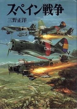 スペイン戦争.jpg