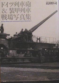 ドイツ列車砲.JPG