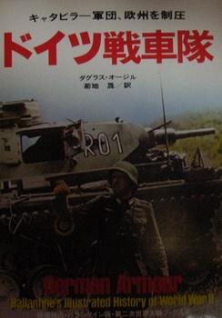 ドイツ戦車隊.jpg