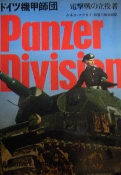 ドイツ機甲師団.jpg