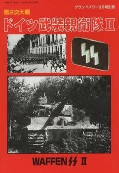 ドイツ武装親衛隊Ⅱ.jpg