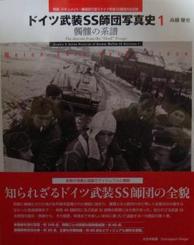 ドイツ武装SS師団写真史1.JPG