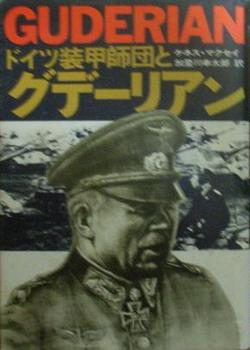 ドイツ装甲師団とグデーリアン.JPG