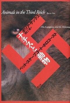 ナチスと動物.jpg