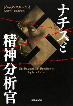 ナチスと精神分析官.jpg