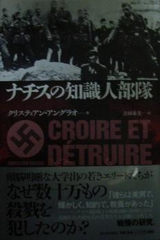 ナチスの知識人部隊.jpg
