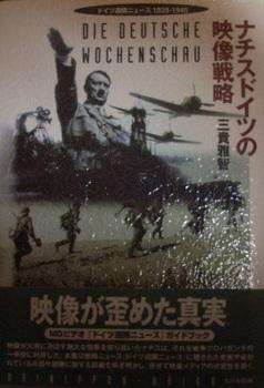 ナチスドイツの映像戦略.jpg