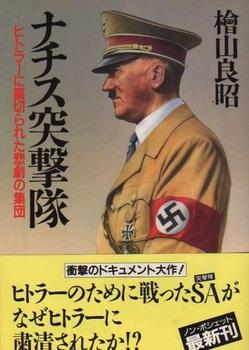 ナチス突撃隊.jpg
