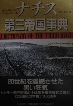 ナチス第三帝国辞典.jpg