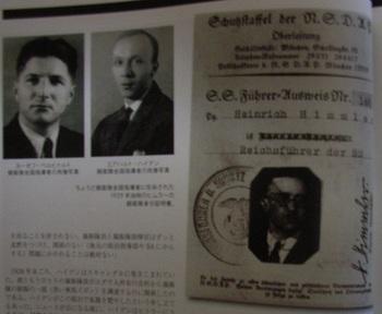 ナチス親衛隊装備大図鑑1.jpg