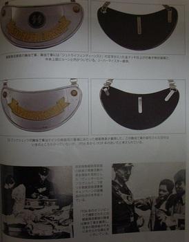 ナチス親衛隊装備大図鑑17.jpg