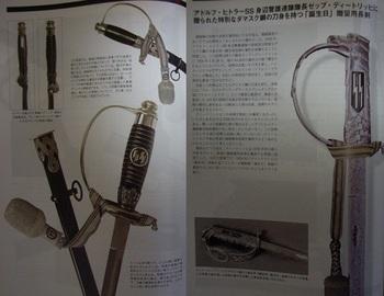 ナチス親衛隊装備大図鑑21.jpg