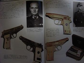 ナチス親衛隊装備大図鑑23.jpg