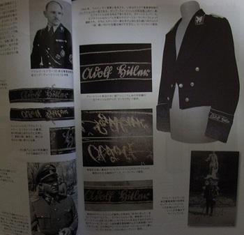 ナチス親衛隊装備大図鑑5.jpg