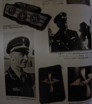 ナチス親衛隊装備大図鑑7.jpg