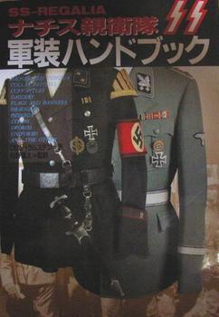 ナチス親衛隊SS 軍装ハンドブック.JPG