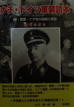 ナチ・ドイツ軍装読本.jpg
