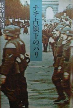 ナチ占領下のパリ.JPG