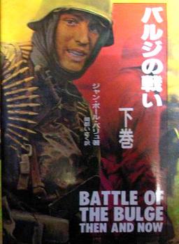 バルジの戦い下.JPG