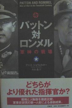 パットン対ロンメル.JPG
