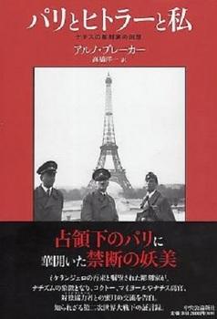 パリとヒトラーと私.jpg