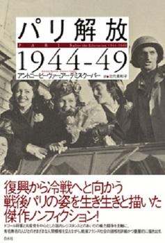 パリ解放 1944-49.jpg