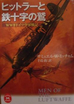 ヒットラーと鉄十字の鷲.JPG