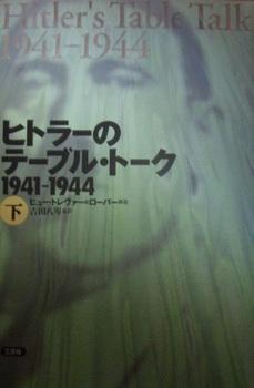 ヒトラーのテーブル・トーク1941‐1944〈下〉.jpg