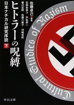 ヒトラーの呪縛下.jpg