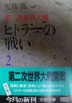 ヒトラーの戦い②.jpg