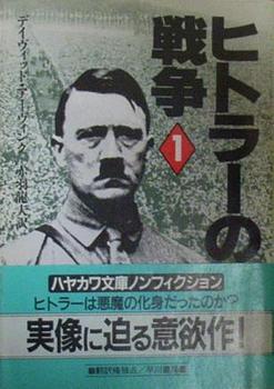 ヒトラーの戦争①.JPG