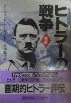 ヒトラーの戦争③.JPG