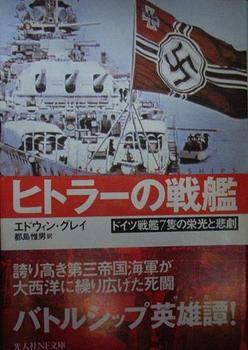 ヒトラーの戦艦.JPG