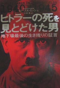 ヒトラーの死を見とどけた男.JPG