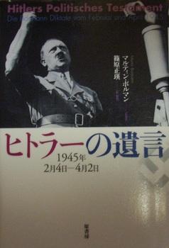 ヒトラーの遺言.jpg
