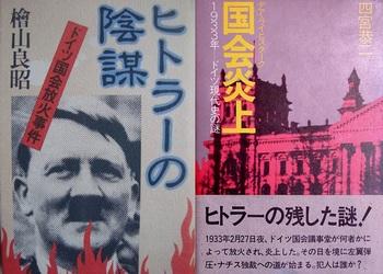 ヒトラーの陰謀_国会炎上.jpg
