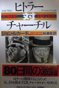 ヒトラー対チャーチル.JPG