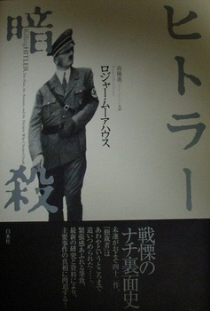 ヒトラー暗殺.jpg