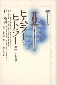 ヒムラーとヒトラー.jpg