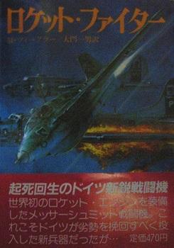 ロケット・ファイター.jpg