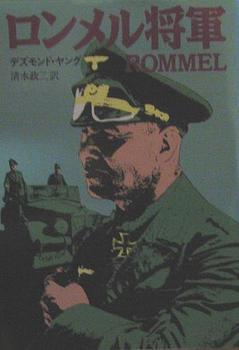 ロンメル将軍.JPG