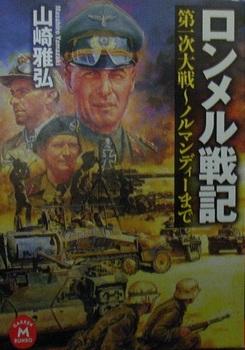 ロンメル戦記.jpg