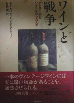 ワインと戦争.JPG